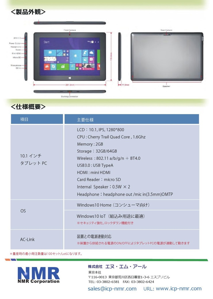ND-13 Link AC-link対応のタブレット